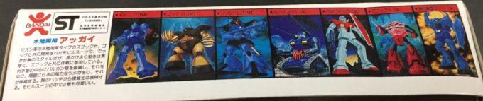 ガンプラコレクション gunpla collection 1/288 アッガイ acguy MSM-04 パッケージ package