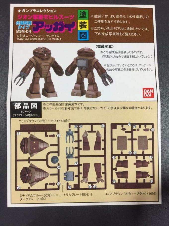 ガンプラコレクション gunpla collection 1/288 アッガイ acguy MSM-04 説明書 instruction manual