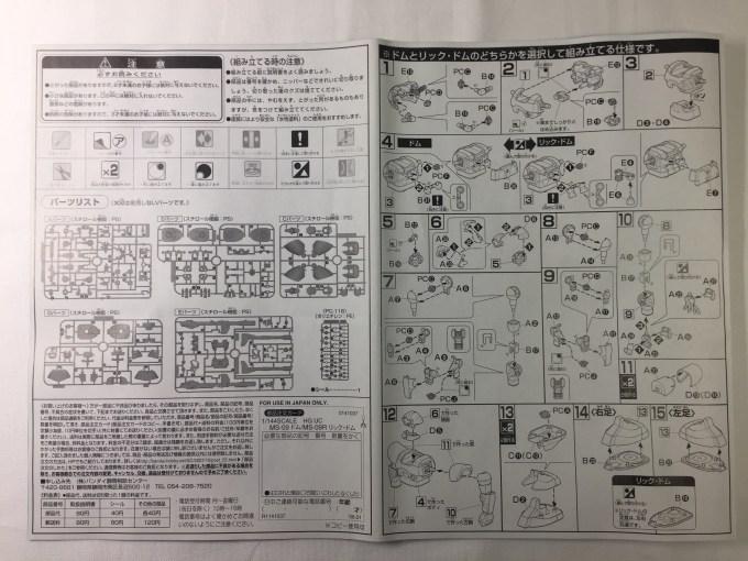 1/144 HGUC 059 MS-09 ドム DOM MS-06R リック・ドム RICK-DOM