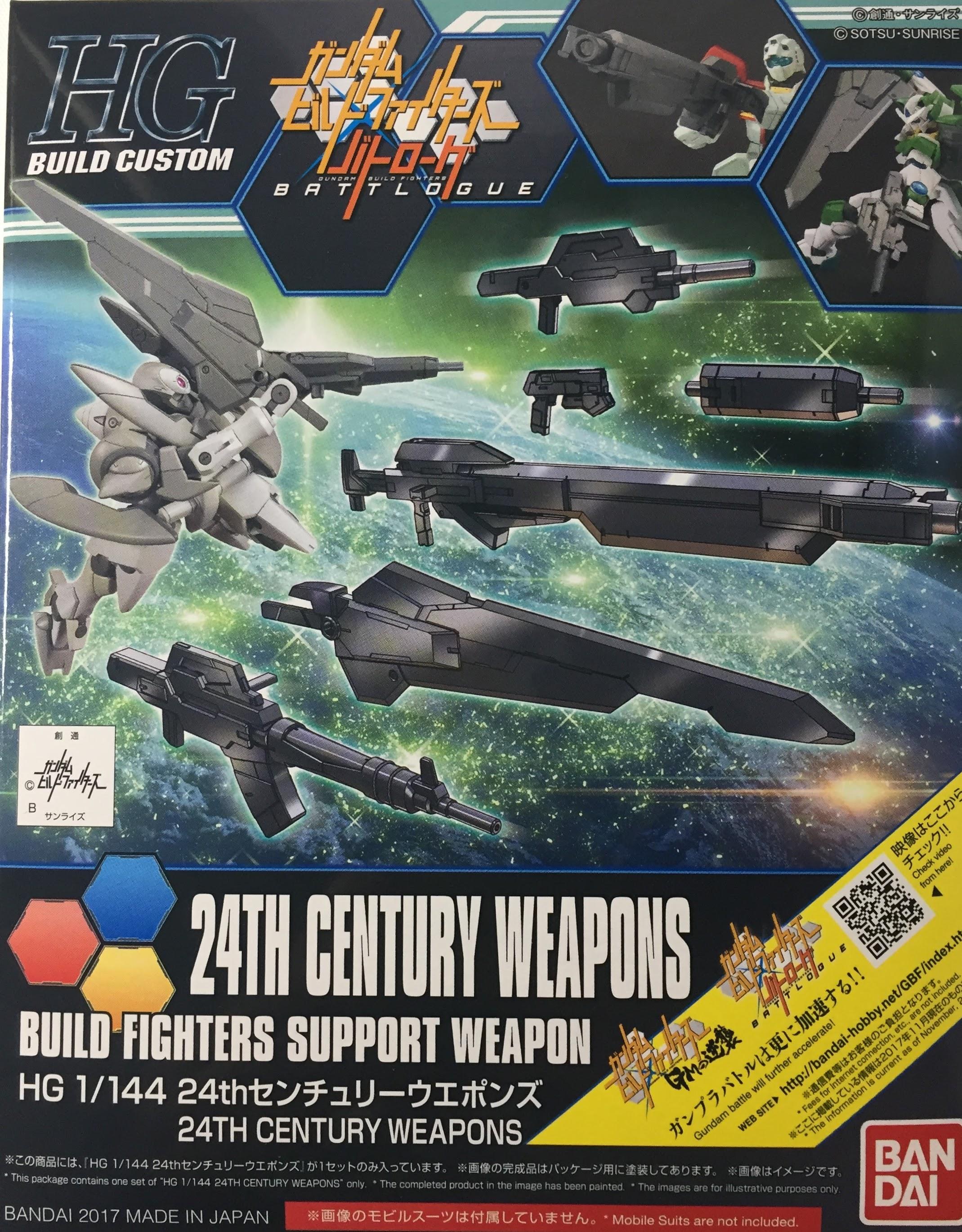 HG 032 1/144 24thセンチュリーウエポンズ 24th CENTURY WEAPONS ガンダム ビルドファイターズ バトローグ GUNDAM BUILD FIGHTERS BATTLOGUE CUSTOM
