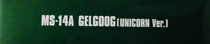 プレミアムバンダイ限定 ゲルググ(ユニコーンver.) MS-14A PREMIUM BANDAI LIMITED GELGOOG UNCORN 袖付き ネオ・ジオン NEO ZEON