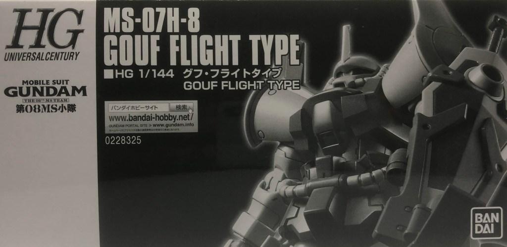 ガンプラ HGUC 1/144 ガンダム 素組み 開封 ランナー レビュー プレミアムバンダイ 限定 プレバン 08小隊 グフ フライト タイプ MS-07H-8 Gouf flight type