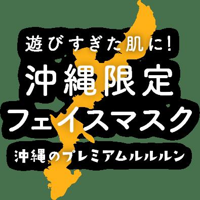 ルルルン プレミアム プレゼント 沖縄 フェイスパック おすすめ 人気 ランキング プチプラ スキンケア