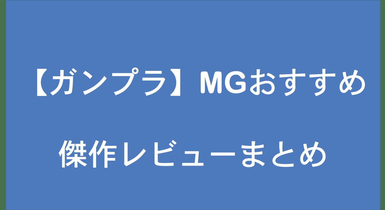 ガンプラ mg おすすめ 傑作 レビュー