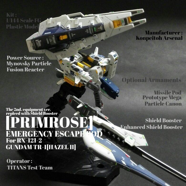プリムローズ第2種兵装の画像
