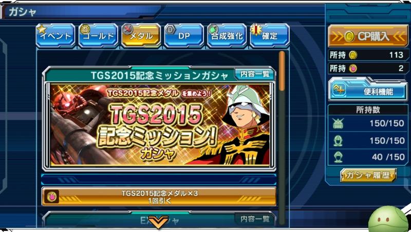 TGS2015記念ミッション イベントガシャ
