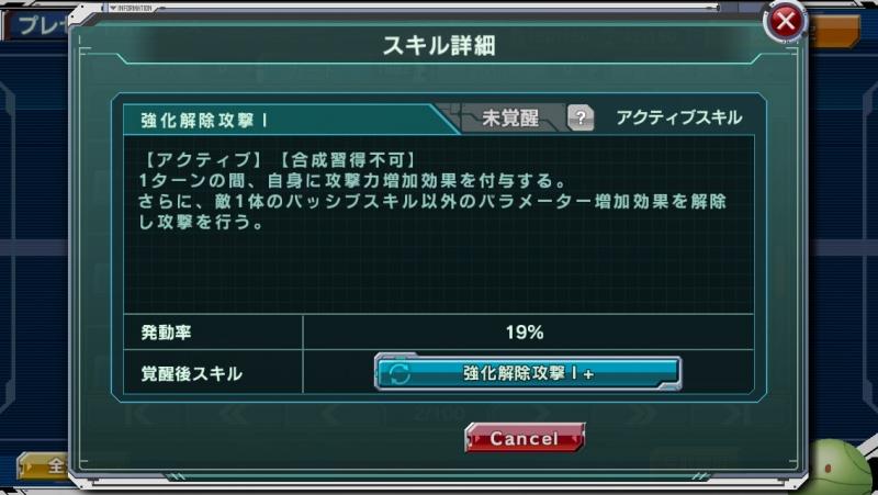 スキル「強化解除攻撃Ⅰ」