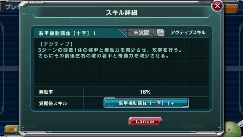スキル「装甲機動弱体【従事】Ⅰ」