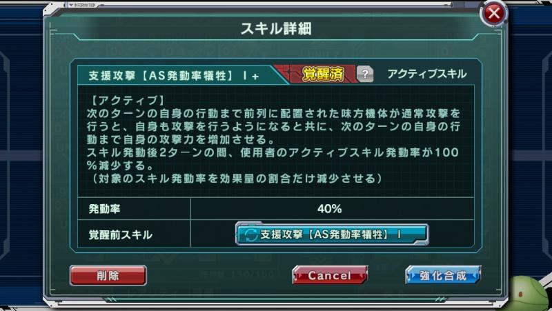 スキル「支援攻撃【AS発動率犠牲】Ⅰ+」のSlv10での発動率