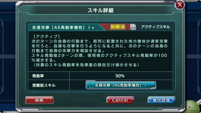 スキル「支援攻撃【AS発動率犠牲】Ⅰ+」のSlv15での発動率