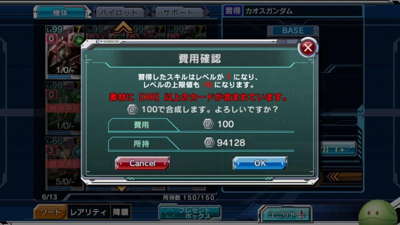 スキル「強化攻撃【機動力】Ⅰ+」習得確認ダイアログ