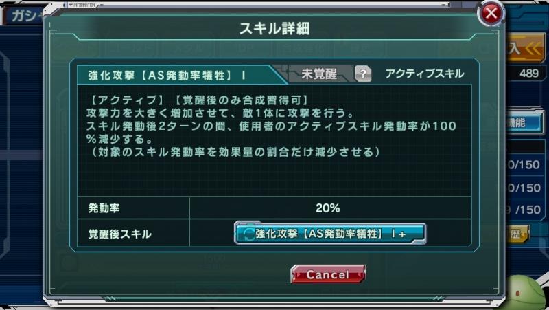 スキル「強化攻撃【AS発動率犠牲】Ⅰ