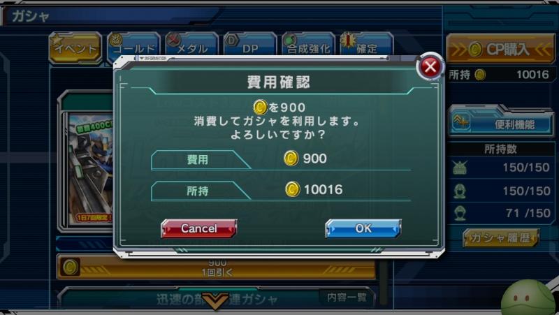 Lowコスト3連ガシャ2015.11-vol4 2日目 7連目