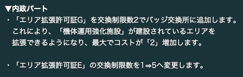 シーズン7COST+2