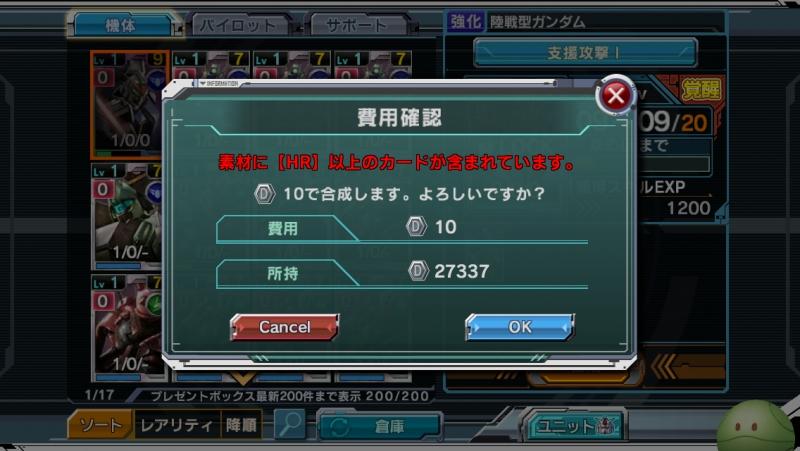 [SR]陸戦型ガンダム 覚醒 確認ダイアログ