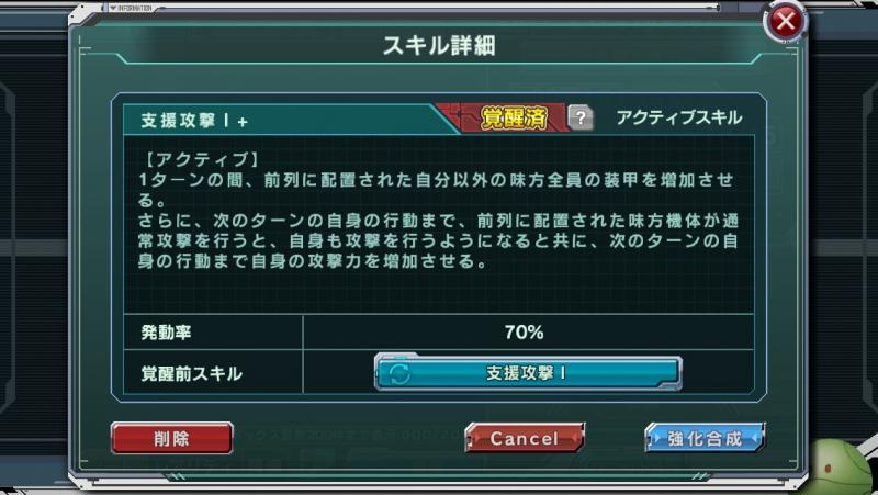 「支援攻撃Ⅰ+」 Slv15 発動率