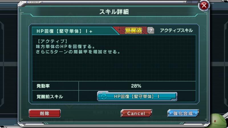 スキル「HP回復【堅守単体】Ⅰ+」画面