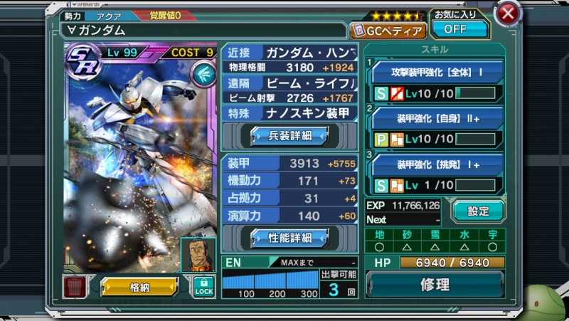 [SR]∀ガンダム スキル「装甲強化【挑発】Ⅰ+」後