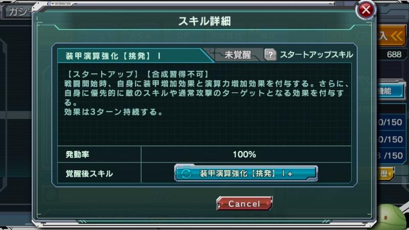 スキル「装甲演算強化【挑発】Ⅰ」