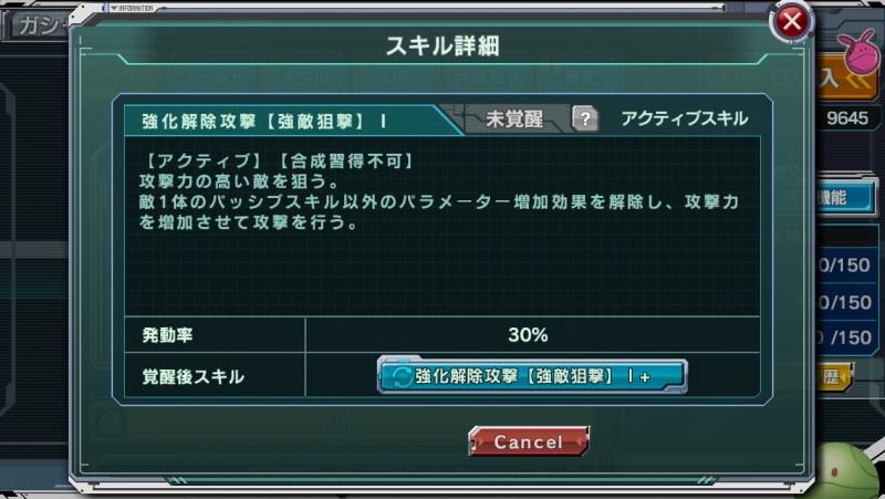 スキル「強化解除攻撃【強敵狙撃】Ⅰ」