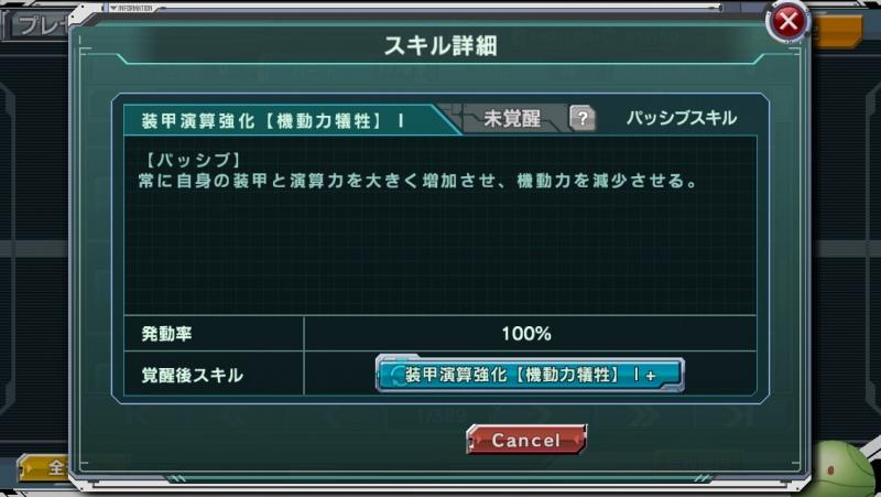 スキル「装甲演算強化【機動力犠牲】Ⅰ」