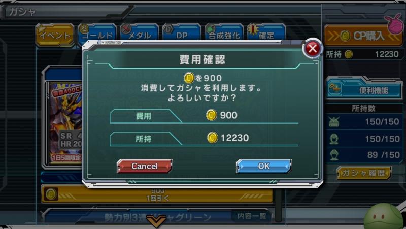 430万DL突破記念 勢力別3連ガシャ ブルー 1日目 4連目
