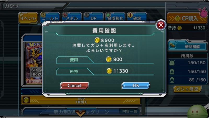 430万DL突破記念 勢力別3連ガシャ ブルー 1日目 5連目