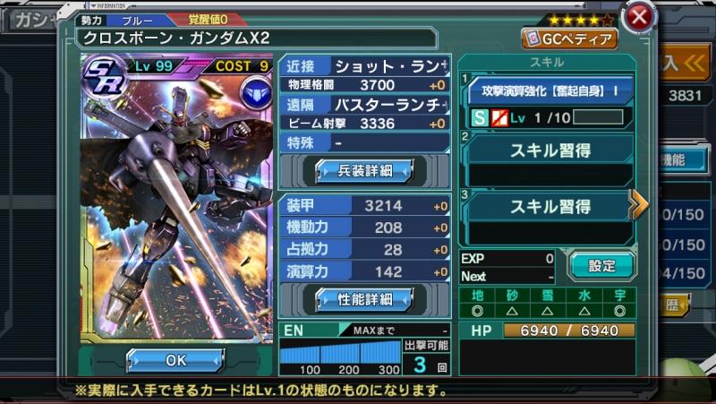 [SR]クロスボーン・ガンダムX2