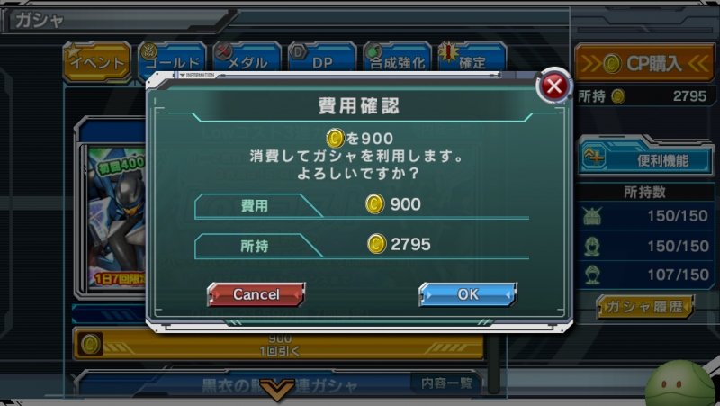 Lowコスト3連ガシャ 4日目 7回目