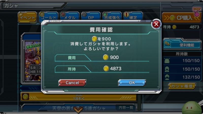 超感覚3連ガシャ 3回目
