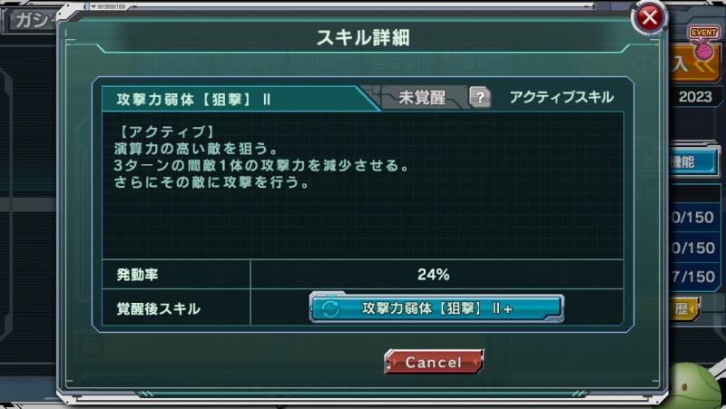 攻撃力弱体【狙撃】Ⅱ