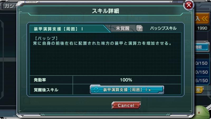 装甲演算支援【周囲】Ⅰ
