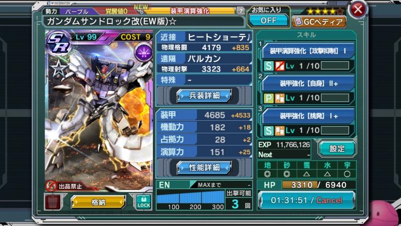 [SR]ガンダムサンドロック改(EW版)☆ スキルを載せてカスタマイズ