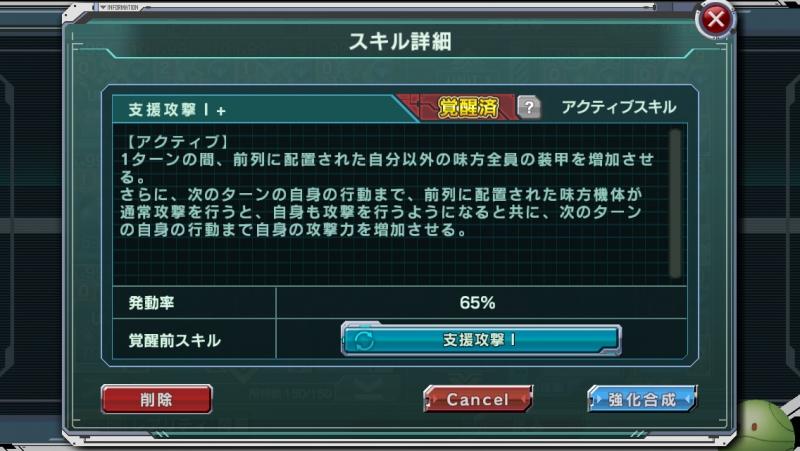 クロスボーンガンダムX2+サーシェス 支援攻撃Ⅰ+ 発動率