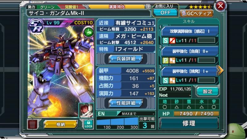 [SR]サイコ・ガンダムMk-II