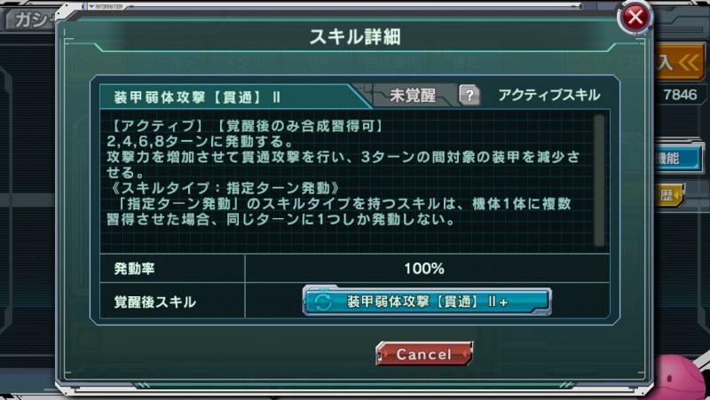 装甲弱体攻撃【貫通】Ⅱ