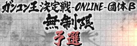 ガンコン王決定戦 -ONLINE-【団体】β予選