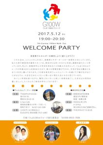 7th_welcomepartyのサムネイル