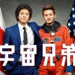 【Hulu】宇宙兄弟を見た【邦画感想】