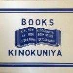 【けやきウォーク】紀伊国屋書店ってめっちゃ本あるんだね。
