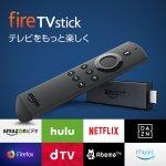 【Amazon】FireTVstickがくそ便利で安すぎる