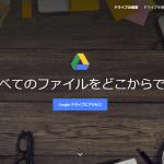 【クラウド】GoogleDriveの同期クライアントが非常に便利になってた【アプリ】