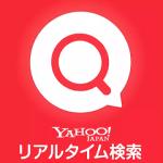 【iOSアプリ】リアルタイムが飽きなくて便利【Yahoo】