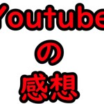 【Youtube】ふぁるこんめてお脱退とMEGWINTVについて