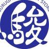 「新宿」に駿河屋が初出店!マジで…