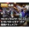 【ガンプラ】MG ガンダムF91 Ver.2.0&RE/100 ビギナ・ギナ開発ドキュメントが公開!