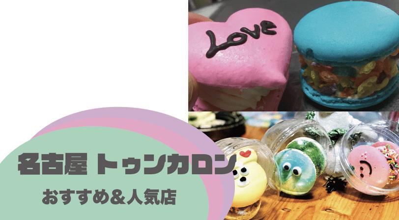 名古屋トゥンカロン人気店