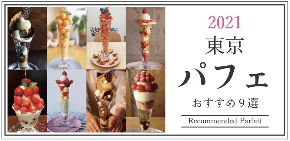 2021東京パフェおすすめ9選