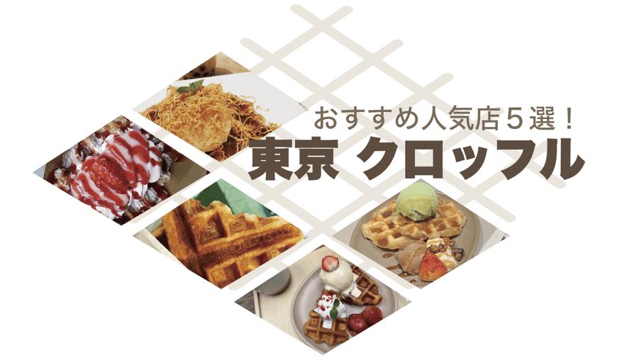 東京クロッフル人気店5選