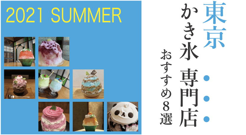 2021夏最新!東京「かき氷専門店」おすすめ8選